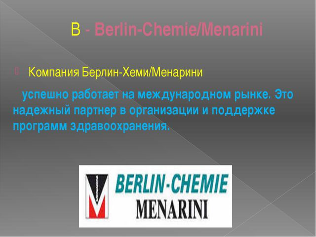 B - Berlin-Chemie/Menarini КомпанияБерлин-Хеми/Менарини  успешно работает н...