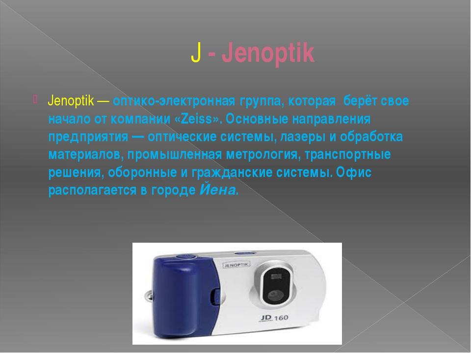 J - Jenoptik Jenoptik— оптико-электронная группа, которая берёт свое начало...