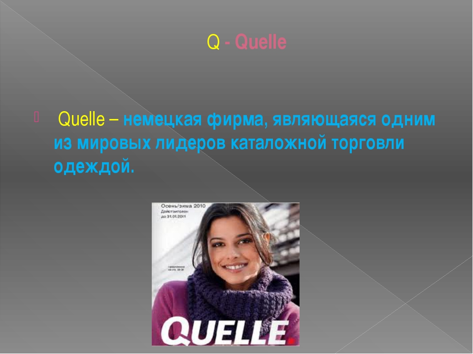 Q - Quelle Quelle –немецкая фирма, являющаяся одним из мировых лидеров ката...