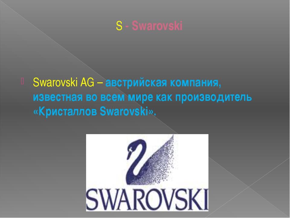 S - Swarovski Swarovski AG– австрийская компания, известная во всем мире как...