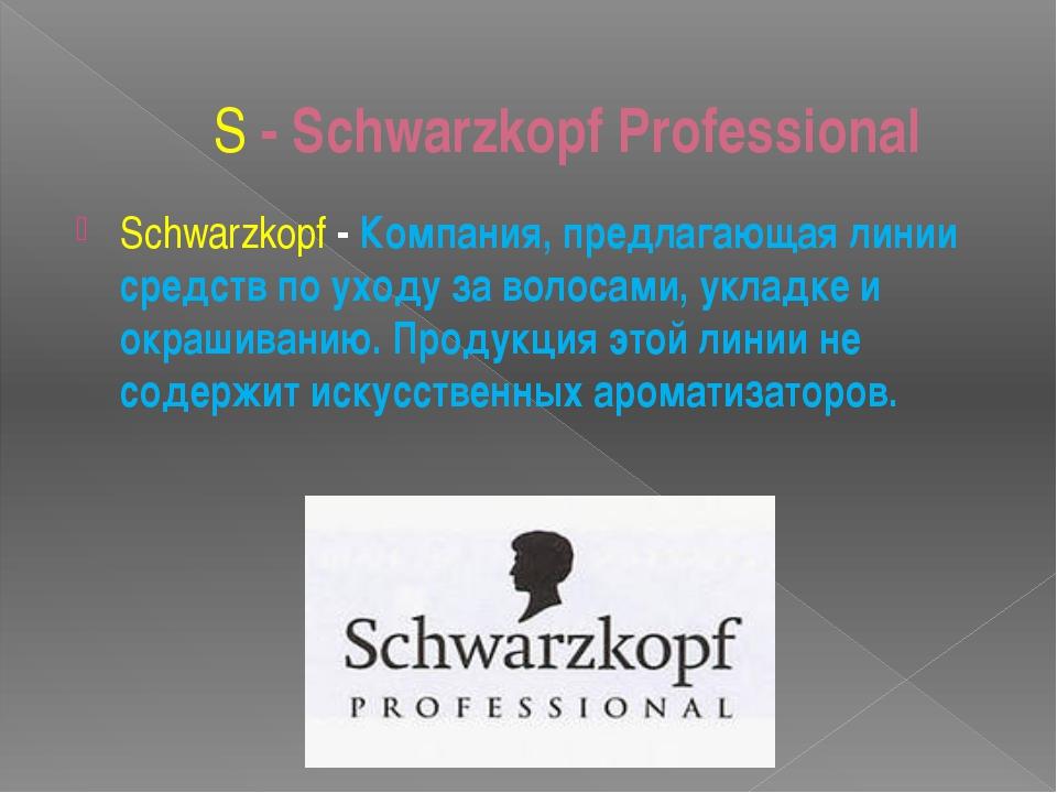 S - Schwarzkopf Professional Schwarzkopf - Компания, предлагающая линии средс...