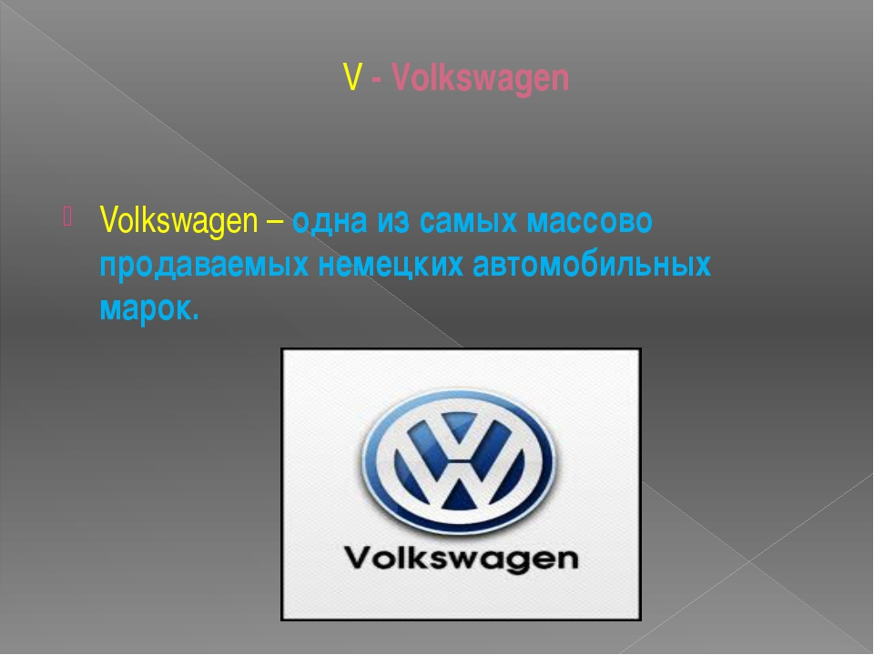 V - Volkswagen Volkswagen– одна из самых массово продаваемых немецких автомо...