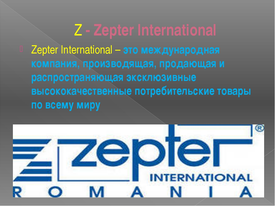 Z - Zepter International Zepter International – это международная компания, п...