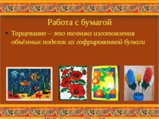 Работа с бумагой МБОУ «Гмелинская СШ им. В.П. Агаркова» Торцевание – это техн