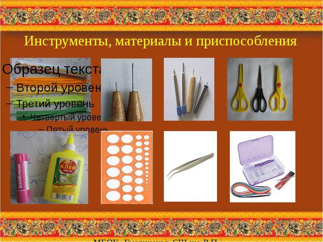 Инструменты, материалы и приспособления МБОУ «Гмелинская СШ им. В.П. Агаркова»