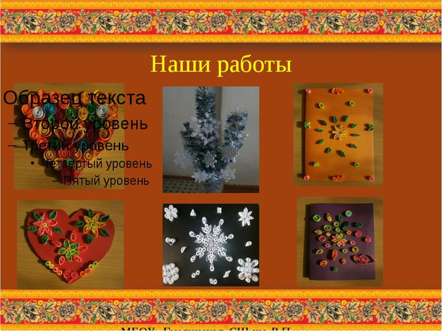 Наши работы МБОУ «Гмелинская СШ им. В.П. Агаркова»