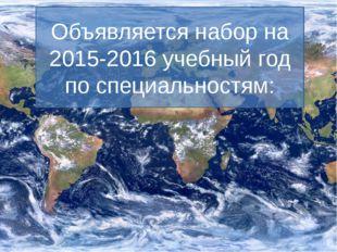 Объявляется набор на 2015-2016 учебный год по специальностям: