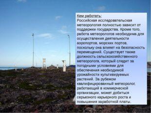 Кем работать: Российская исследовательская метеорология полностью зависит от