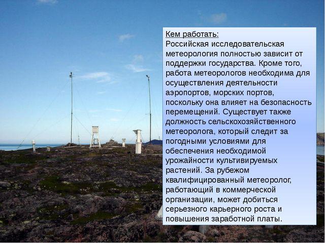 Кем работать: Российская исследовательская метеорология полностью зависит от...