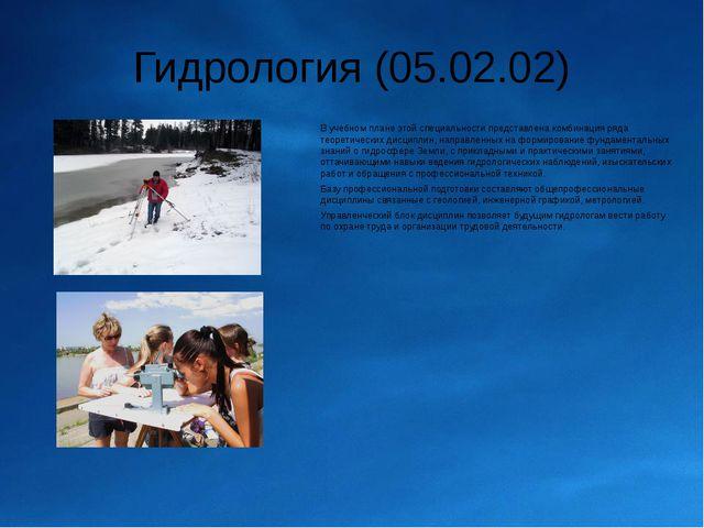 Гидрология (05.02.02) В учебном плане этой специальности представлена комбина...