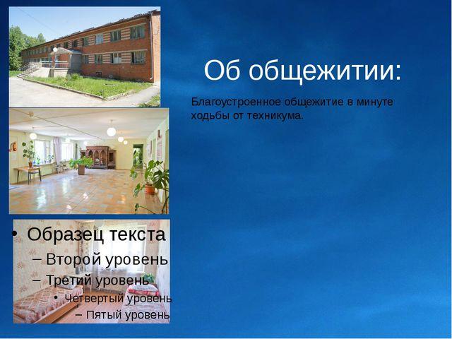 Об общежитии: Благоустроенное общежитие в минуте ходьбы от техникума.
