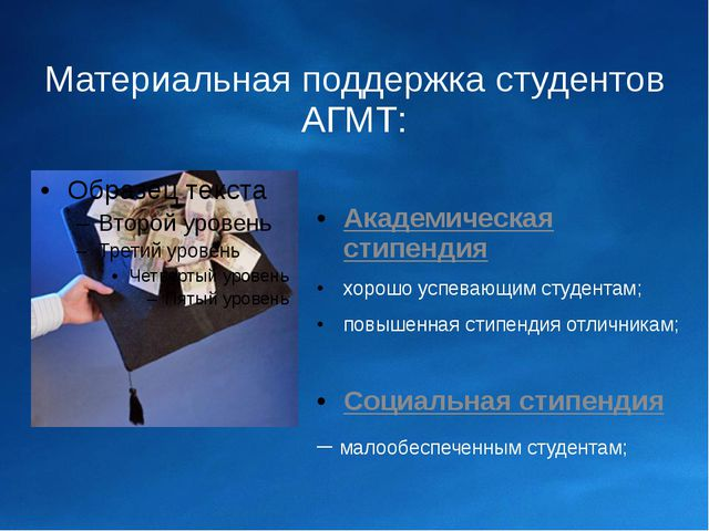 Материальная поддержка студентов АГМТ: Академическая стипендия хорошо успеваю...