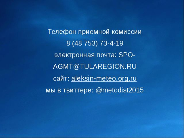 Телефон приемной комиссии 8 (48 753) 73-4-19 электронная почта: SPO-AGMT@TULA...