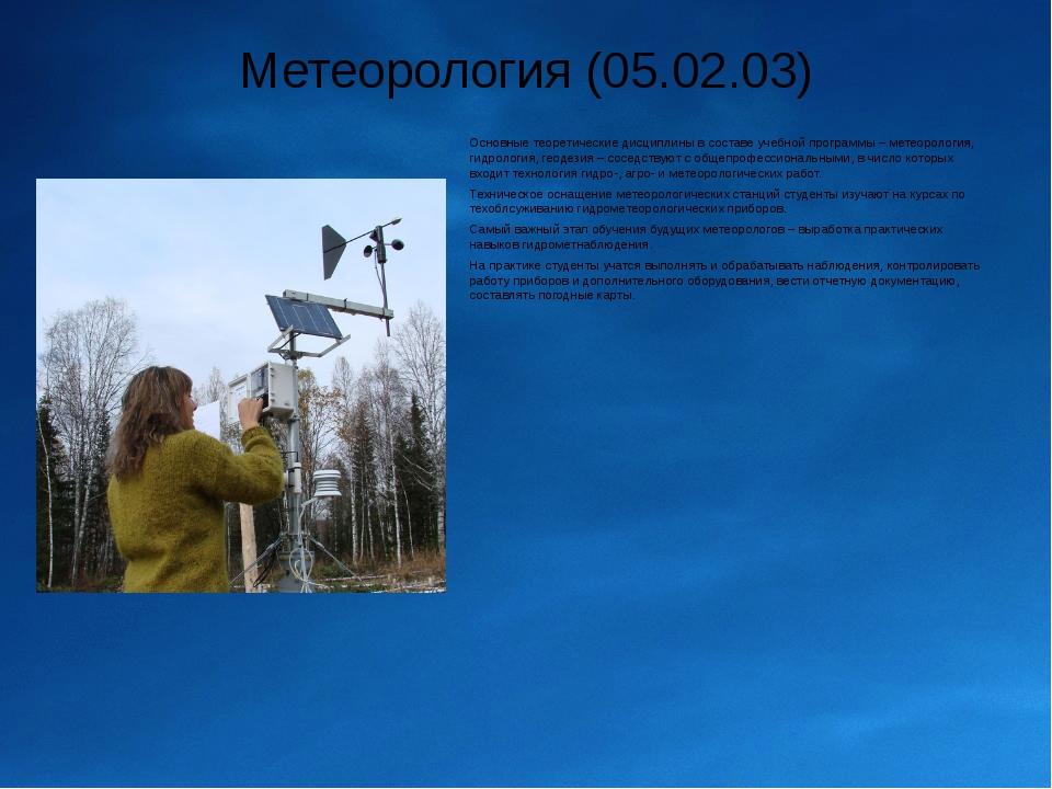 Метеорология (05.02.03) Основные теоретические дисциплины в составе учебной п...