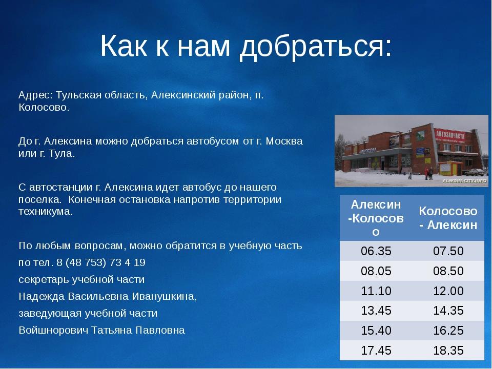 Как к нам добраться: Адрес: Тульская область, Алексинский район, п. Колосово....