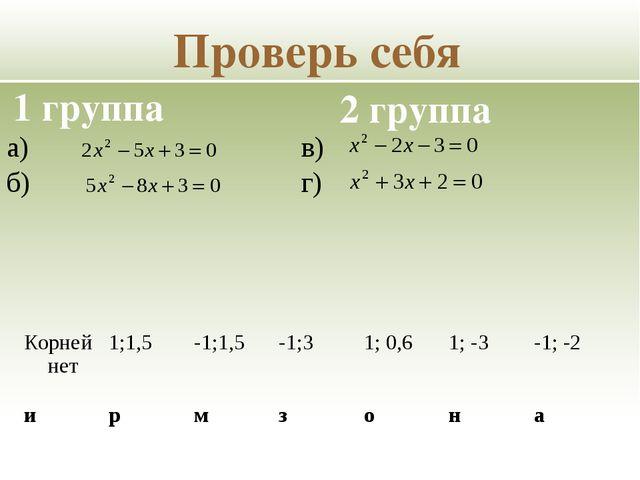 Проверь себя а) б) 1 группа 2 группа в) г) Корней нет1;1,5-1;1,5-1;31; 0,...