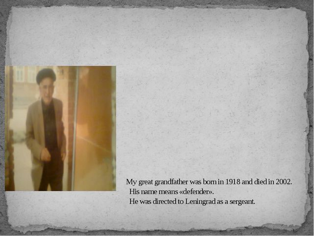 My great grandfather was born in 1918 and died in 2002. His name means «defe...