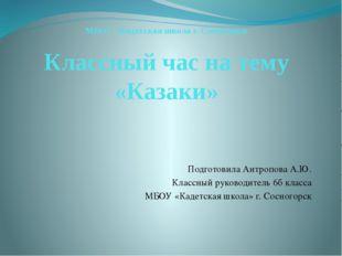 МБОУ «Кадетская школа г. Сосногорск Классный час на тему «Казаки» Подготовила