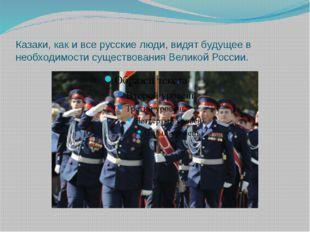 Казаки, как и все русские люди, видят будущее в необходимости существования В