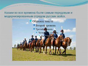 Казаки во все времена были самым передовым и модернизированным отрядом русски