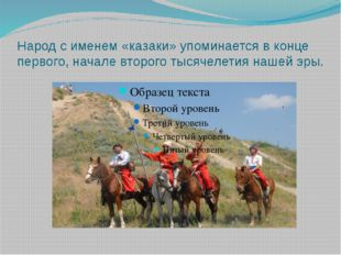 Народ с именем «казаки» упоминается в конце первого, начале второго тысячелет