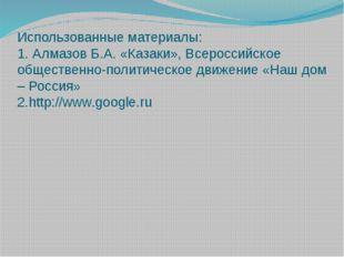 Использованные материалы: 1. Алмазов Б.А. «Казаки», Всероссийское общественно