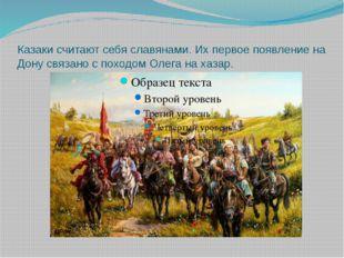 Казаки считают себя славянами. Их первое появление на Дону связано с походом