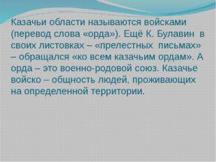 Казачьи области называются войсками (перевод слова «орда»). Ещё К. Булавин в