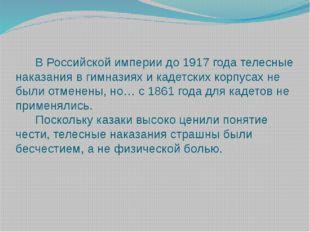 В Российской империи до 1917 года телесные наказания в гимназиях и кадетских