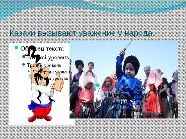 Казаки вызывают уважение у народа.