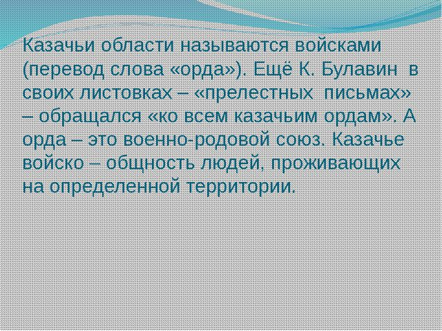 Казачьи области называются войсками (перевод слова «орда»). Ещё К. Булавин в...