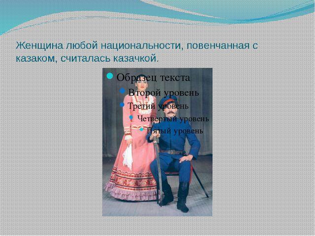 Женщина любой национальности, повенчанная с казаком, считалась казачкой.