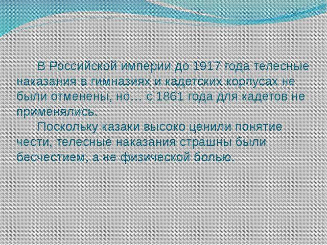 В Российской империи до 1917 года телесные наказания в гимназиях и кадетских...