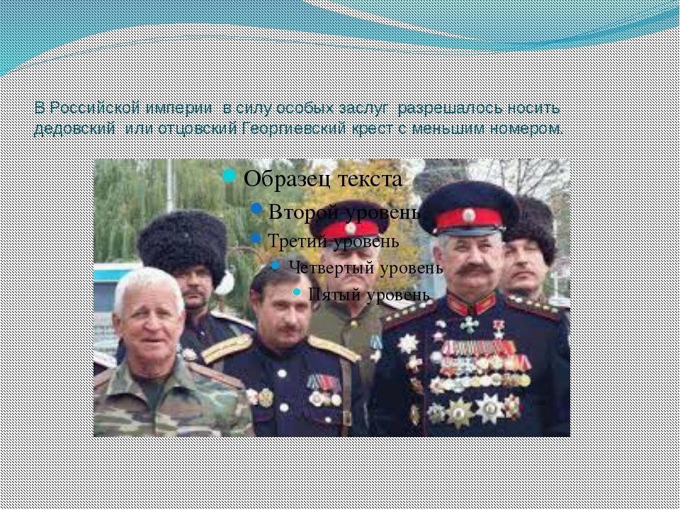 В Российской империи в силу особых заслуг разрешалось носить дедовский или от...