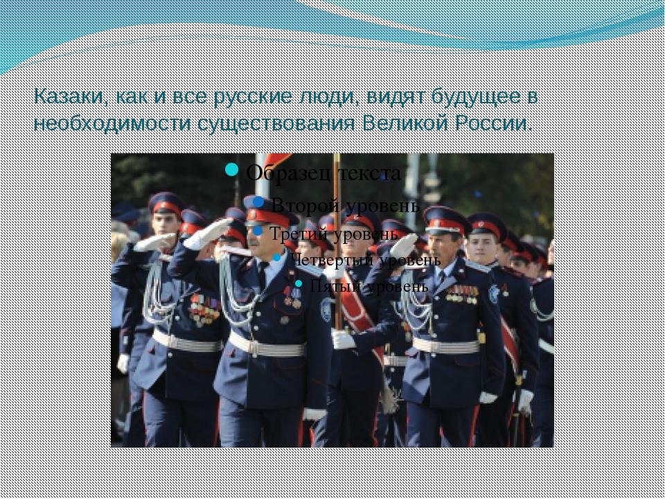 Казаки, как и все русские люди, видят будущее в необходимости существования В...