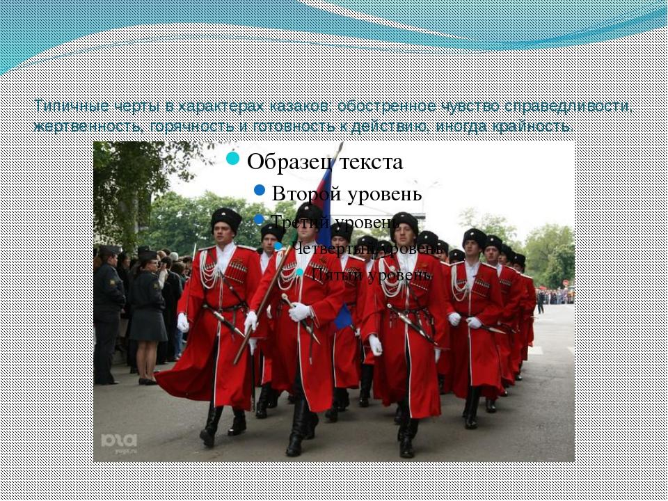 Типичные черты в характерах казаков: обостренное чувство справедливости, жерт...