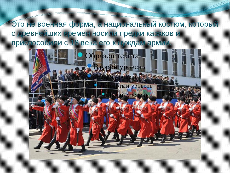 Это не военная форма, а национальный костюм, который с древнейших времен носи...