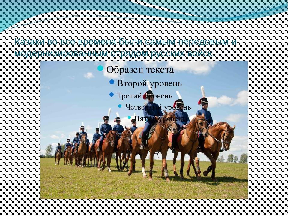 Казаки во все времена были самым передовым и модернизированным отрядом русски...