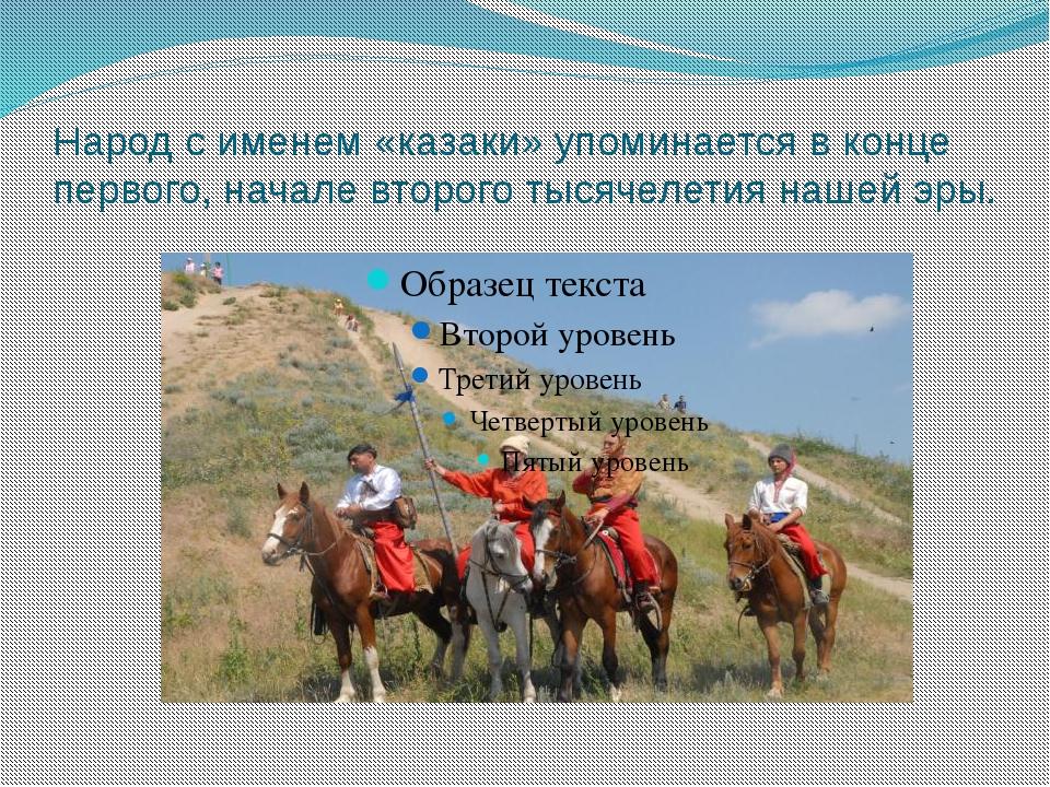 Народ с именем «казаки» упоминается в конце первого, начале второго тысячелет...