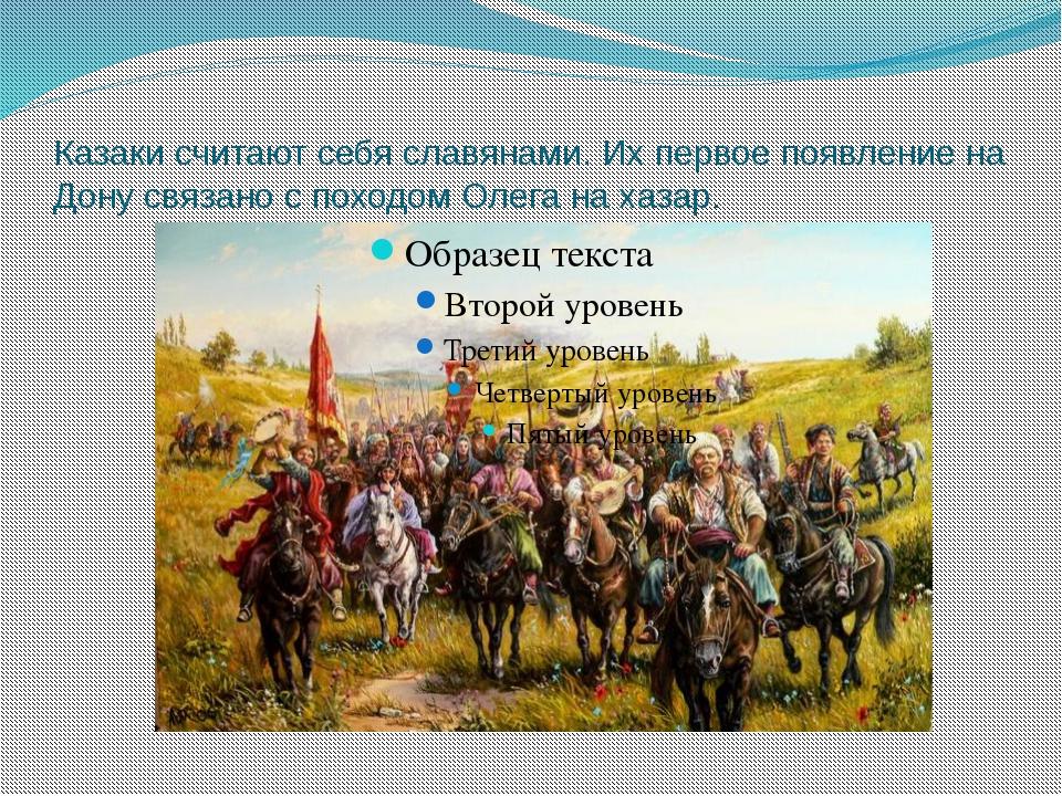 Казаки считают себя славянами. Их первое появление на Дону связано с походом...
