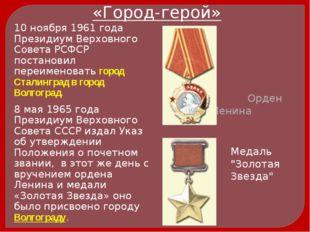 «Город-герой» 10 ноября 1961 года Президиум Верховного Совета РСФСР постанов