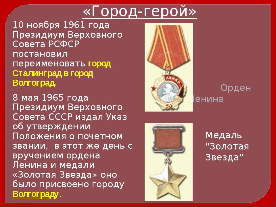 «Город-герой» 10 ноября 1961 года Президиум Верховного Совета РСФСР постанов...