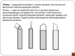 Резец — режущий инструмент с одним прямым, изогнутым или фасонным главным реж