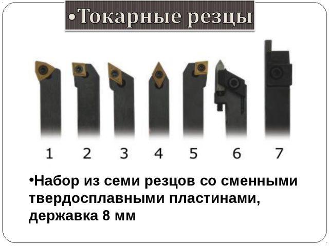 Набор из семи резцов со сменными твердосплавными пластинами, державка 8 мм