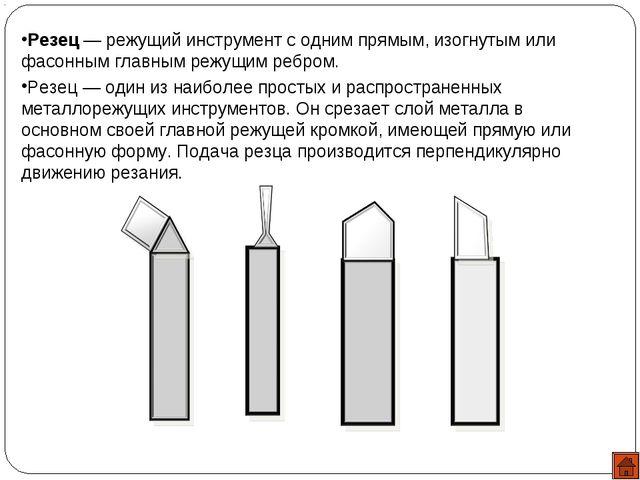 Резец — режущий инструмент с одним прямым, изогнутым или фасонным главным реж...