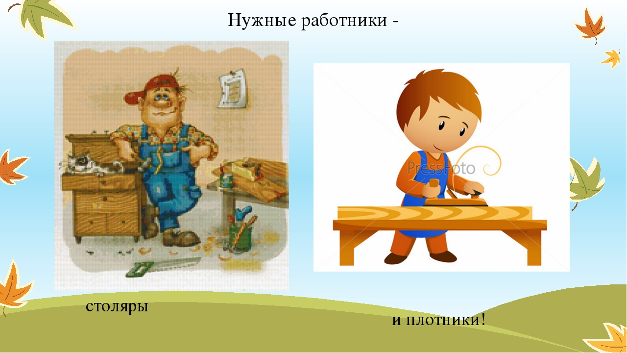 Нужные работники - и плотники! столяры