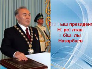 Тұңғыш президент Нұрсұлтан Әбішұлы Назарбаев