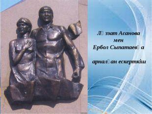 Ләззат Асанова мен Ербол Сыпатаевқа арналған ескерткіш