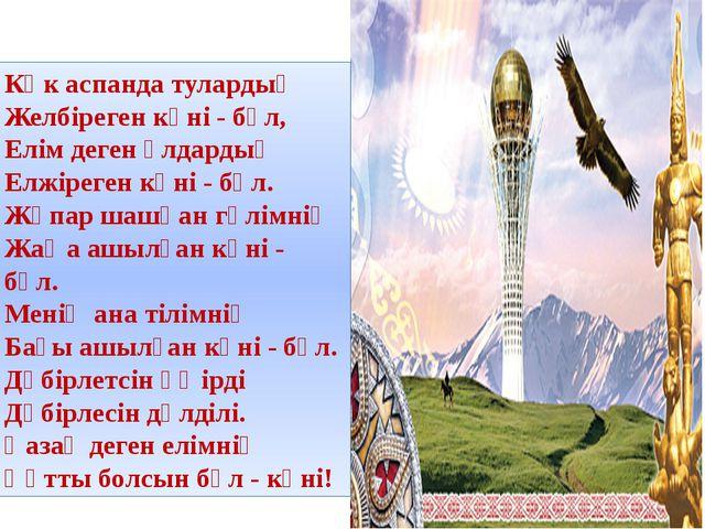 Көк аспанда тулардың Желбіреген күні - бұл, Елім деген ұлдардың Елжіреген күн...