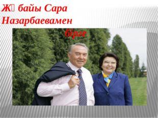 Жұбайы Сара Назарбаевамен бірге